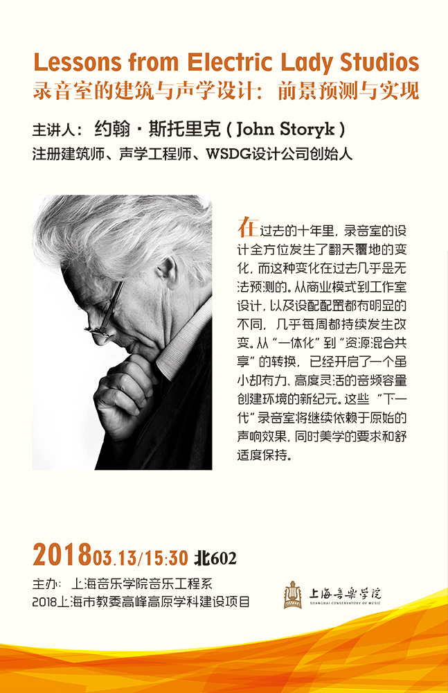 2018 Lesson from Electric Lady, Architect/Acoustician John Storyk's Lecture at the Shanghai Conservatory of Music. Yun Residence being discussed.