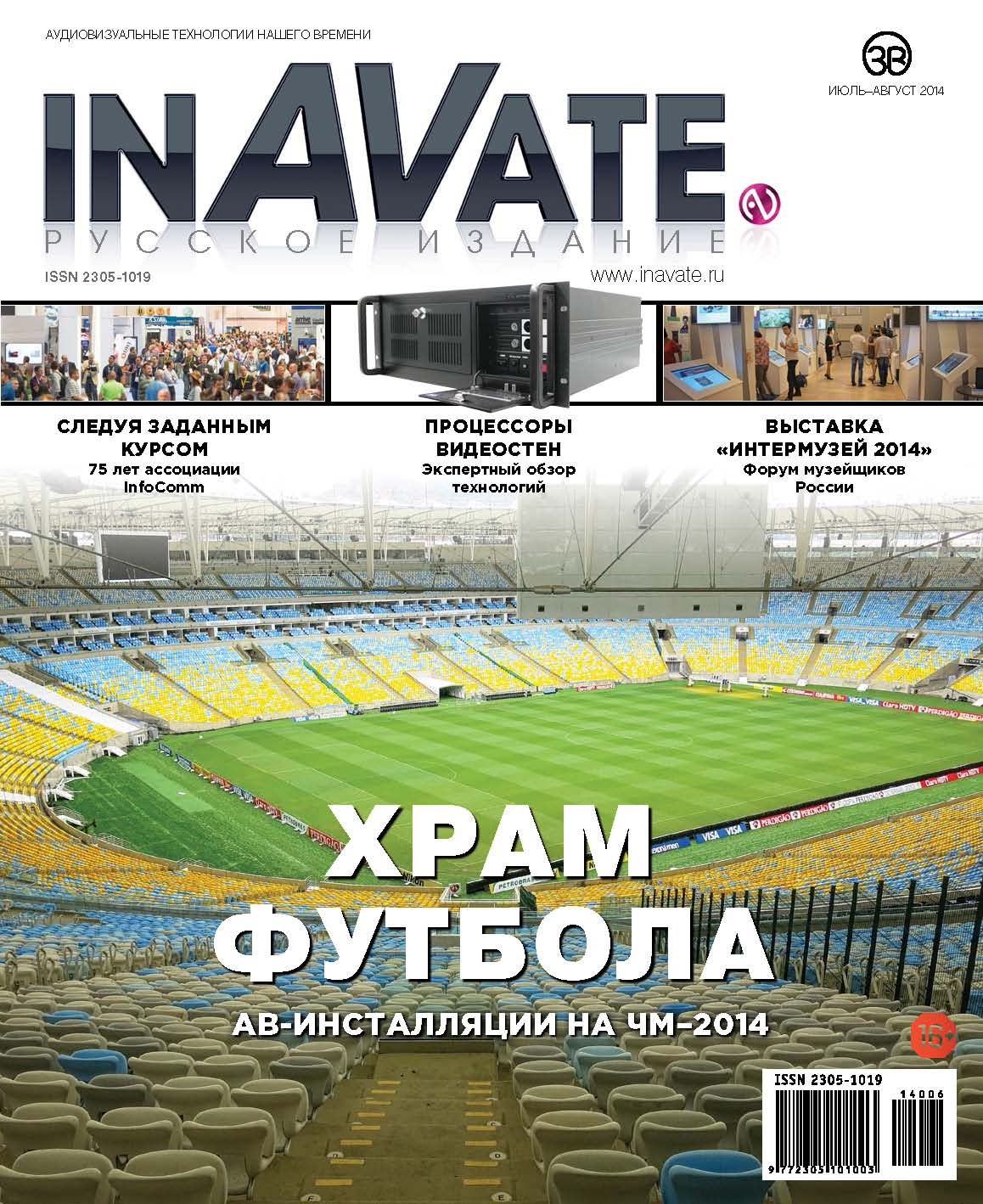InAVate Aug. 2014 Final PDF _Page_1
