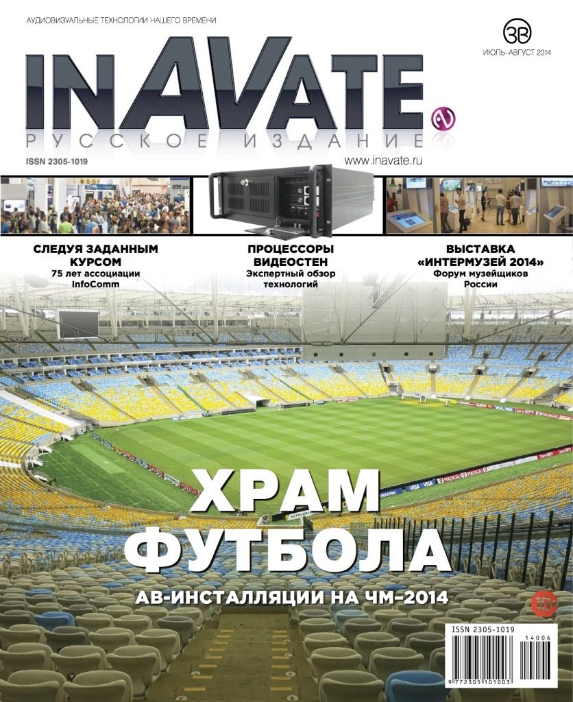 cover - inavate aug. 2014 final